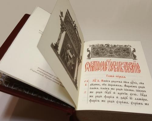Священное Евангелие в кожаном переплете 11х15 см. –  Магазин Икон | Фотография 7