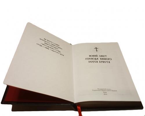 Новый Завет в кожанном переплете –  Магазин Икон | Фотография 5
