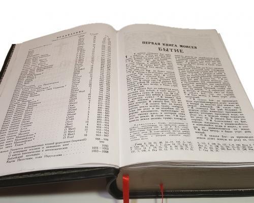 Библия в кожанном переплете с метал. вставкой –  Магазин Икон | Фотография 6
