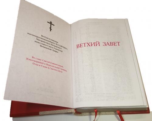 Библия в льняном переплете и отделкой из кожи –  Магазин Икон | Фотография 1