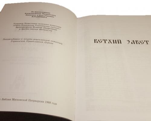 Библия в кожанном переплете + метал. вставка –  Магазин Икон | Фотография 2