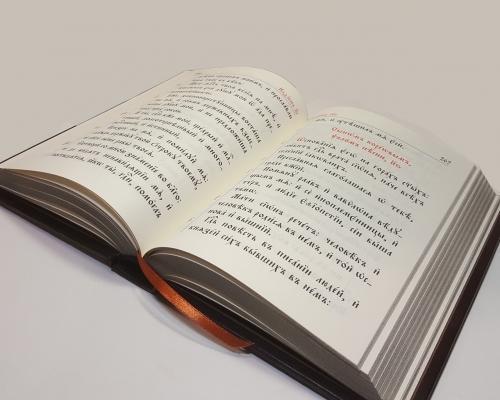 Библия в кожанном переплете –  Магазин Икон | Фотография 2