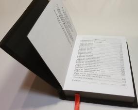 Псалтырь в кожанном переплете 11х15 см. –  Магазин Икон | Фотография 5