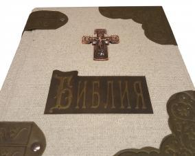 Библия в льняном переплете + отделка из кожи