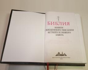 Библия в кожанном переплете с метал. вставкой –  Магазин Икон | Фотография 5