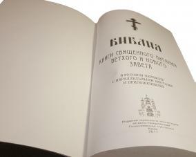 Библия в кожанном переплете + метал. вставка –  Магазин Икон | Фотография 3