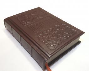 Библия в кожанном переплете