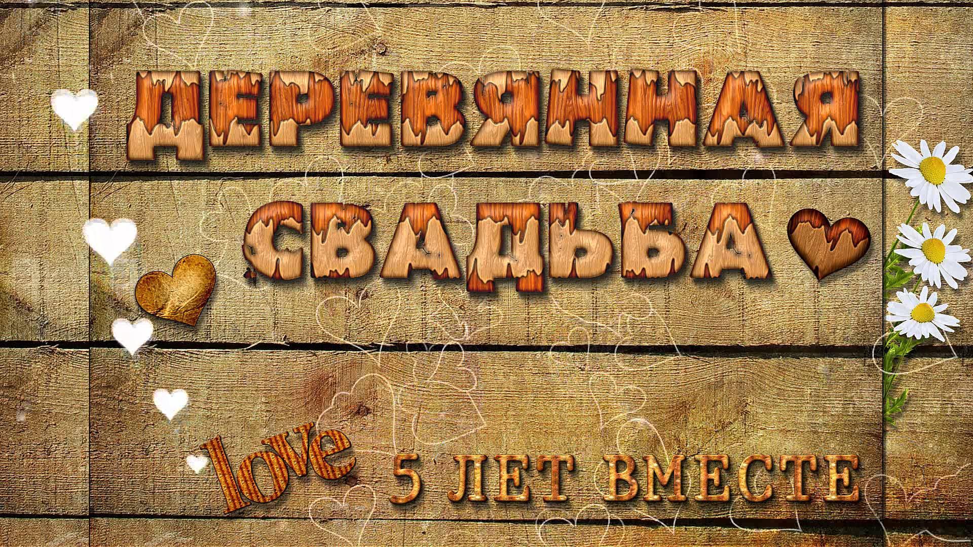 предложение картинки с деревянной свадьбой прикольные Екатеринбург